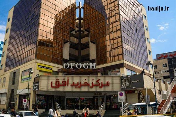 مرکز خرید افق در صادقیه