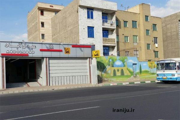 مترو عبدل آباد تهران