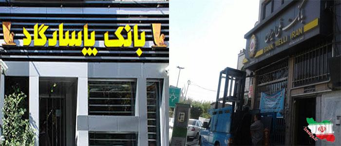 بانک گلشهر