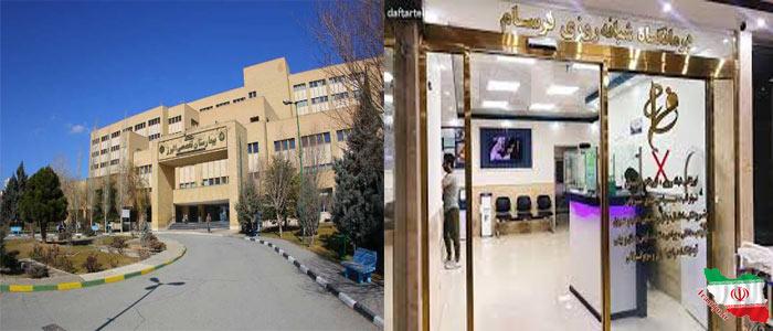 بیمارستان البرز
