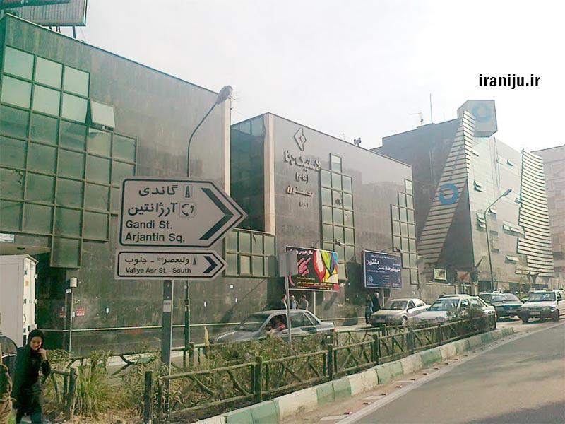 خیابان گاندی در تهران