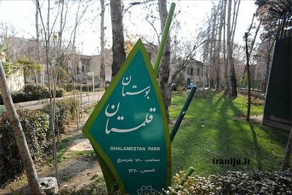 بوستان قلمستان در تهران