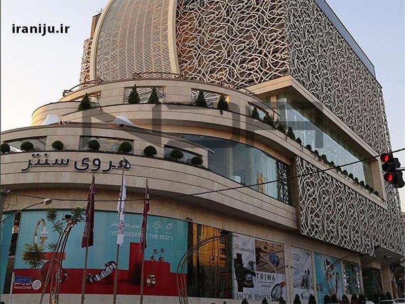 مرکز خرید هروی در استان تهران