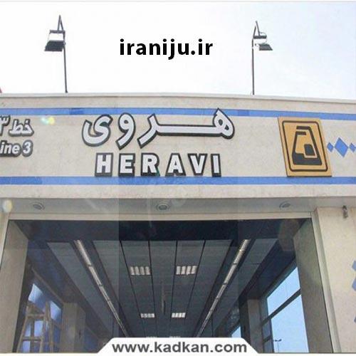 ایستگاه مترو هروی در تهران