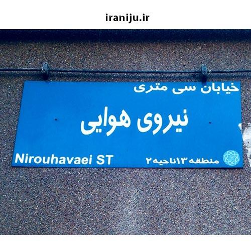 خیابان سی متری نیروی هوایی تهران