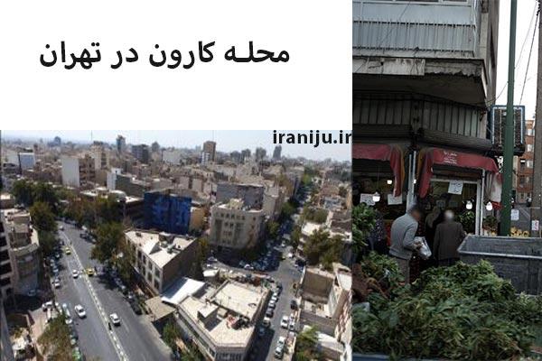 محله کارون تهران