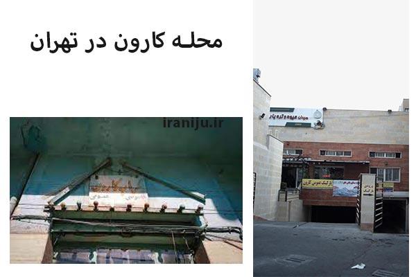 گرمابه کارون در تهران