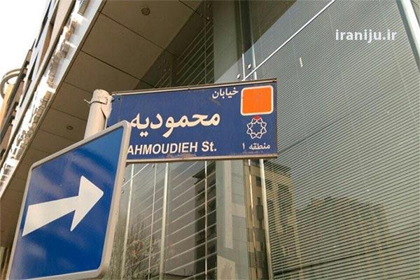 خیابان محمودیه در تهران