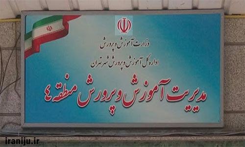 آموزش و پرورش منطقه 4 مجیدیه استان تهران
