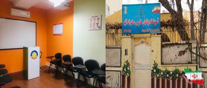 مراکز آموزشی مهرشهر