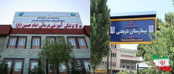 مراکز درمانی محمدشهر