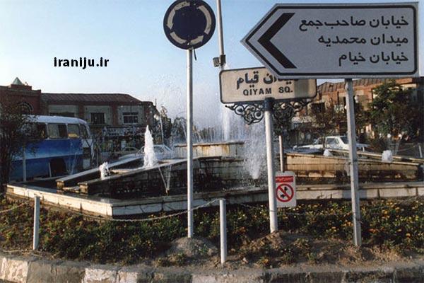 میدان قیام تهران
