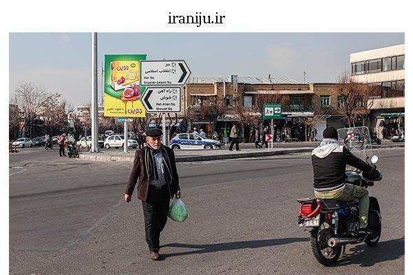 محله رازی تهران