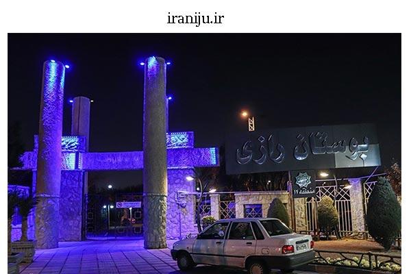 بوستان رازی تهران