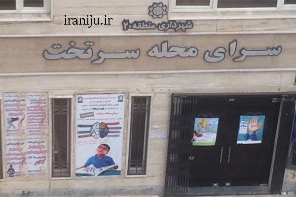 محله سرتخت تهران
