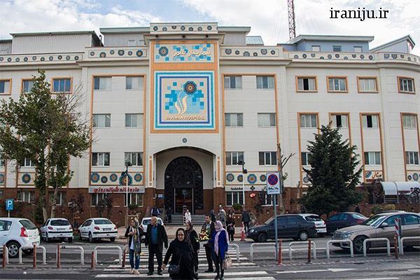 مراکز درمانی شهرک غرب تهران