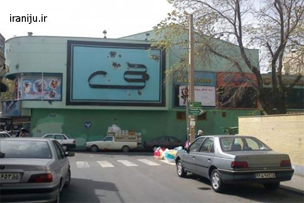 محله شبیری تهران