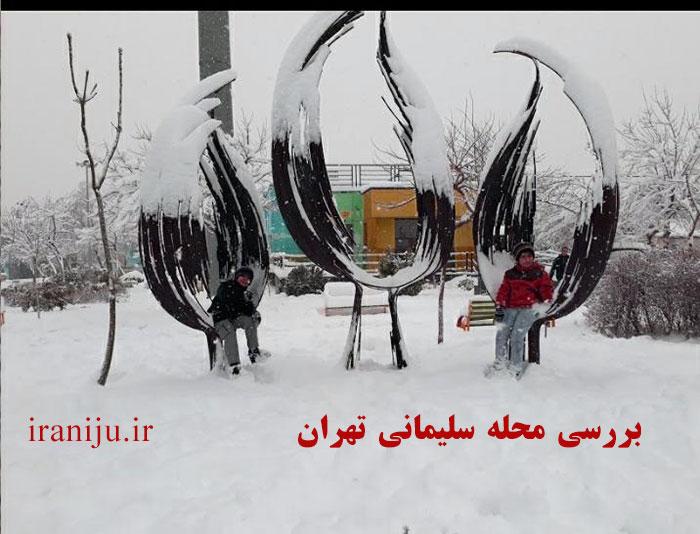 محله سلیمانی تهران